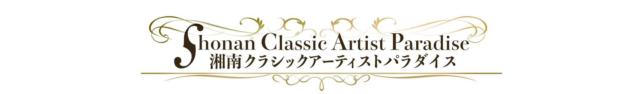 湘南クラシックアーティストパラダイス